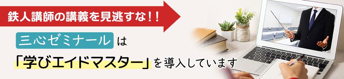 鉄人講師の講義を見逃すな!!三心ゼミナールは「学びエイドマスター」を導入しています。